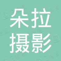 郑州市金水区朵拉摄影工作室