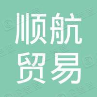 赣州顺航贸易有限公司