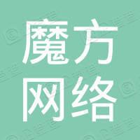 赣州魔方网络科技有限公司