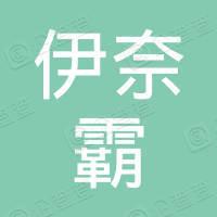 东莞伊奈霸橡塑有限公司