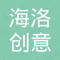 深圳市海洛创意科技有限公司