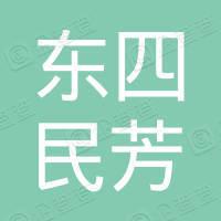 北京东四民芳餐饮有限公司