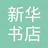 依安县新华书店有限公司