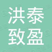 重庆洪泰致盈股权投资中心(有限合伙)