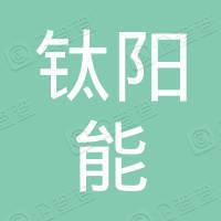 怀仁县钛阳能发电有限公司