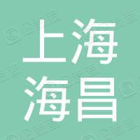 上海海昌医用塑胶有限公司