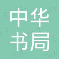 中华书局有限公司
