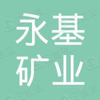贵州永基矿业投资有限公司纳雍县猪场乡新春煤矿