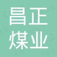 若羌县昌正煤业有限公司