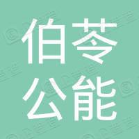 天津伯苓公能教育管理集团有限公司