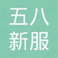 重庆五八同城信息技术有限公司