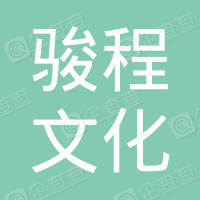 徐州骏程文化传媒有限公司