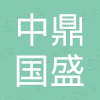 中鼎国盛(北京)科技发展有限公司