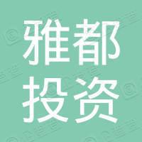 上海雅都投资有限公司