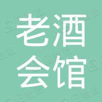 广东老酒会馆酒业有限公司