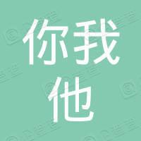 深圳市你我他文化传播有限公司