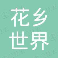 北京花乡世界名园有限公司