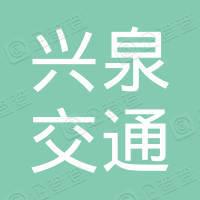 福泉市兴泉交通建设有限责任公司