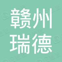 赣州瑞德文化传媒有限公司
