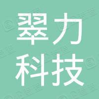 上海翠力科技合伙企业(有限合伙)