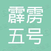 北京霹雳五号科技有限公司