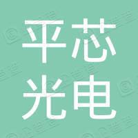 中山市平芯光电有限公司