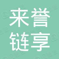 云南来誉链享科技有限公司