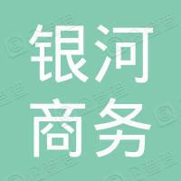 江苏银河商务信息集团有限公司