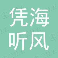 海南凭海听风科技有限公司