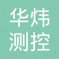 广州华炜测控技术有限公司