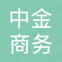 赣州中金商务服务中心(普通合伙)