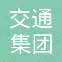 云南曲靖交通集团有限公司比亚迪销售服务店