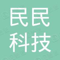 深圳市民民科技有限公司