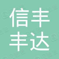 信丰丰达房地产中介服务有限公司