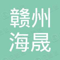 赣州海晟信息咨询服务有限公司
