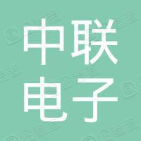 海丰县中联电子厂有限公司