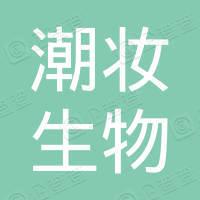 深圳市潮妆生物科技有限公司