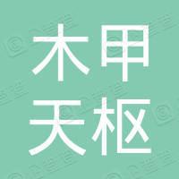 北京木甲天枢文化科技有限公司