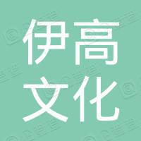 杭州伊高文化艺术有限公司
