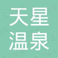 林甸县天星温泉商务酒店有限公司