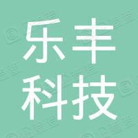 龙南乐丰科技有限公司