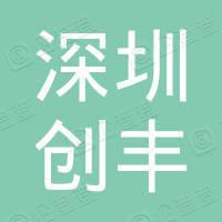 深圳市莲塘创丰服装来料加工厂
