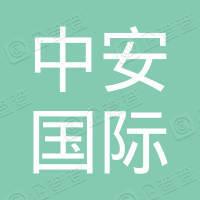 深圳中安国际货运代理有限公司