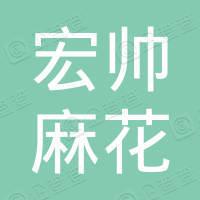 西安国际港务区宏帅麻花店