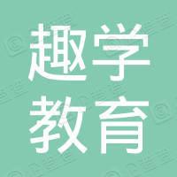 江西趣学教育咨询有限公司