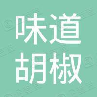 汉川市味道胡椒厨房