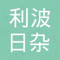 丹东市振兴区利波日杂商店
