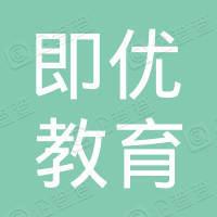 赣州市即优教育咨询有限公司