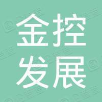 陕西金控发展投资管理有限公司