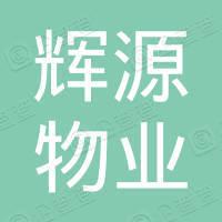 深圳市辉源物业管理有限公司